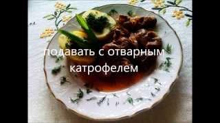 Куриные желудочки в томатном соусе от Нади.