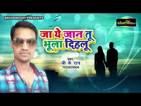 जा ये जान तू भूला दिहलू - Bk Baderdi - Ja Ye Jaan tu Bhula Dihalu - Bhojpuri New Song 2017