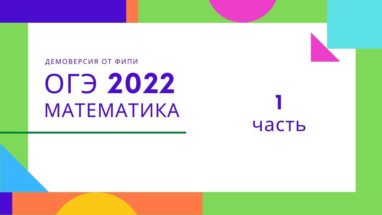 Oge 2021 Matematika Novaya Demo Versiya Ot Fipi Izmeneniya Youtube