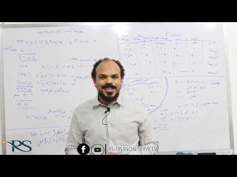ضريبة كسب العمل والاعفاات الجديدة 2018 - ورش المحاسب المالي - محمد ريان