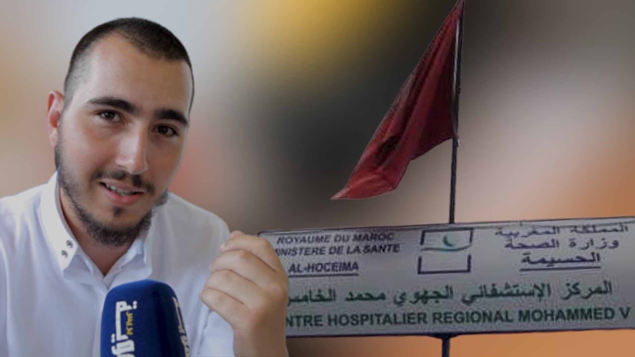 فضيحة بمستشفى محمد الخامس بالحسيمة.. ورسالة مؤثرة من ابن الضحية
