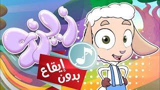 كليب زيزو بدون موسيقى  - zezo | marah tv - قناة مرح