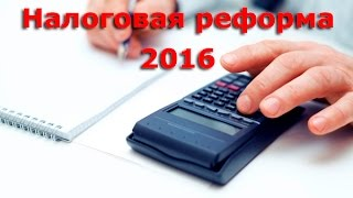 Налоговая реформа 2016  НДС и налог на прибыль