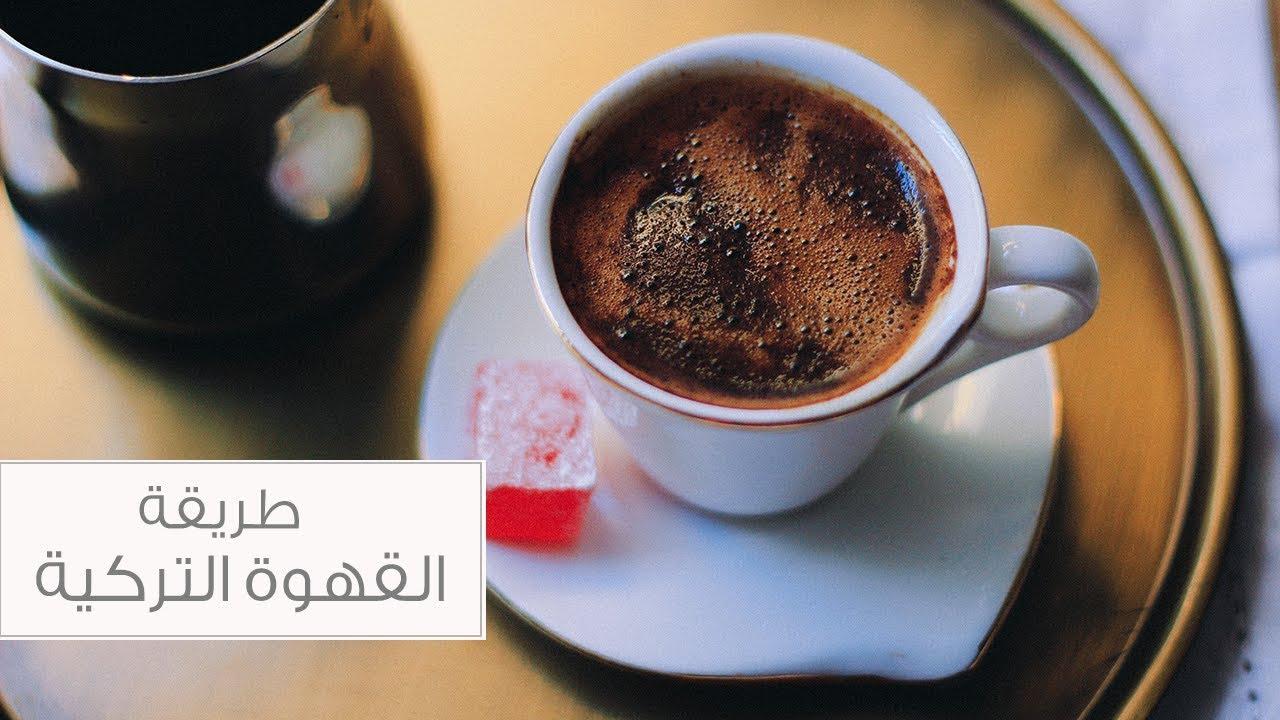 bd3424a58 أفضل طريقة لعمل القهوة التركية - YouTube