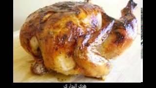 Repeat youtube video سر ضغمرة ديال دجاج -هدى اليداري
