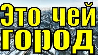 Какой это ГОРОД ? / Вид с высоты птичьего полёта / Классная музыка / Город тёмных ночей / минус(https://www.youtube.com/channel/UC_ncBKh3hiVrGJFz-KUfZwA mp3 музыка mp3 поиск mp3 скачать mp3 скачать бесплатно muzika азербайджанская ..., 2016-01-29T10:04:38.000Z)