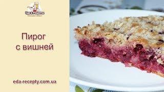 Пирог с вишней (Pirog s vishnej)(Пирог с вишней очень вкусный. Он готовится очень просто из минимального количества продуктов. Если есть..., 2015-06-01T04:49:26.000Z)