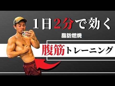 【忙しい人向け】1日2分で脂肪燃焼「腹筋トレーニング」