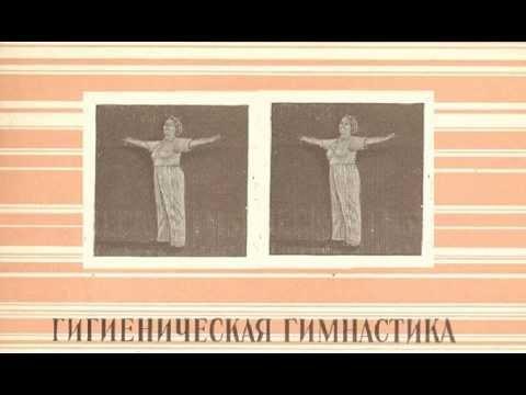 видео: Гигиеническая гимнастика, комплексы №№ 1, 2