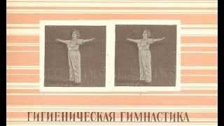 Гигиеническая гимнастика, комплексы №№ 1, 2