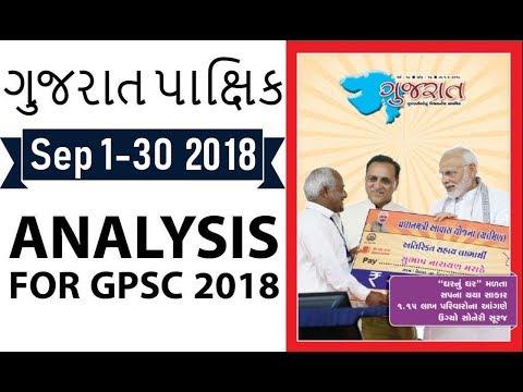 Gujarat Pakshik ગુજરાત પાક્ષિક magazine Sep 1 - 30  for GPSC GK Current Affairs 2018 in Gujarati