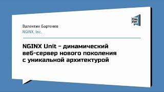 #Backend, Валентин Бартенев, NGINX Unit - динамический веб-сервер нового поколения