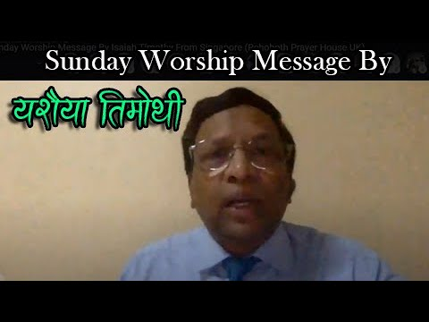 Sunday Worship Message By Isaiah Timothy From Singapore (Rehoboth Prayer House UK)