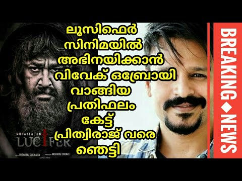 Vivek Obroai In Lucifer Malayalam Movie Vivek Obroai Demand High