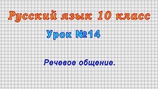 Русский язык 10 класс (Урок№14 - Речевое общение.)