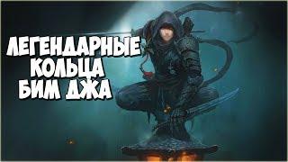 Skyrim ЛЕГЕНДАРНЫЕ Кольца Бим-Джа (Курган Железный)