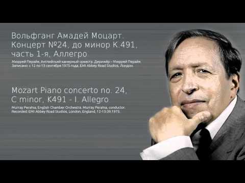 Моцарт. Концерт №24, до минор К.491, часть 1-я, аллегро