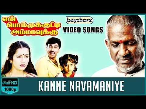 kanne navamaniye mp3 songs