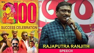 Ranjith Rajaputhra Speech   Aadu 2 100 Days Celebration   Jayasurya   Midhun Manuel Thomas
