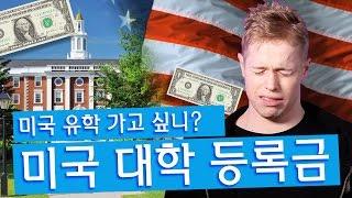 미국 유학 가고 싶니? | 미국 대학교 등록금