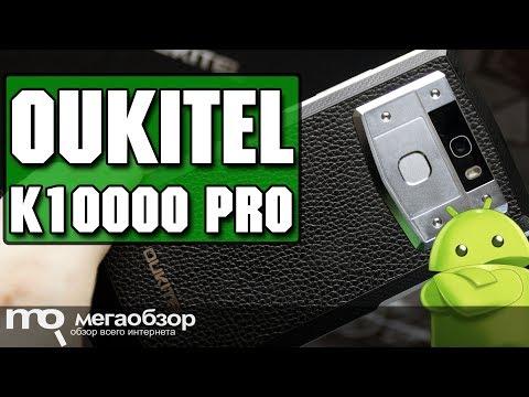 OUKITEL K10000 Pro обзор смартфона