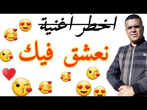 أغنية-تهز-مواقع-تواصل-شيخ-شايب-2020-jadid-cheikh-chayeb-noval
