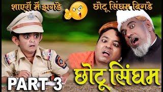 chotu singham part 3 khandesh hindi comedy 2019