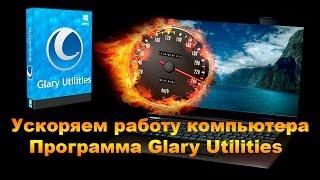 Ускоряем работу компьютера. Программа Glary Utilities