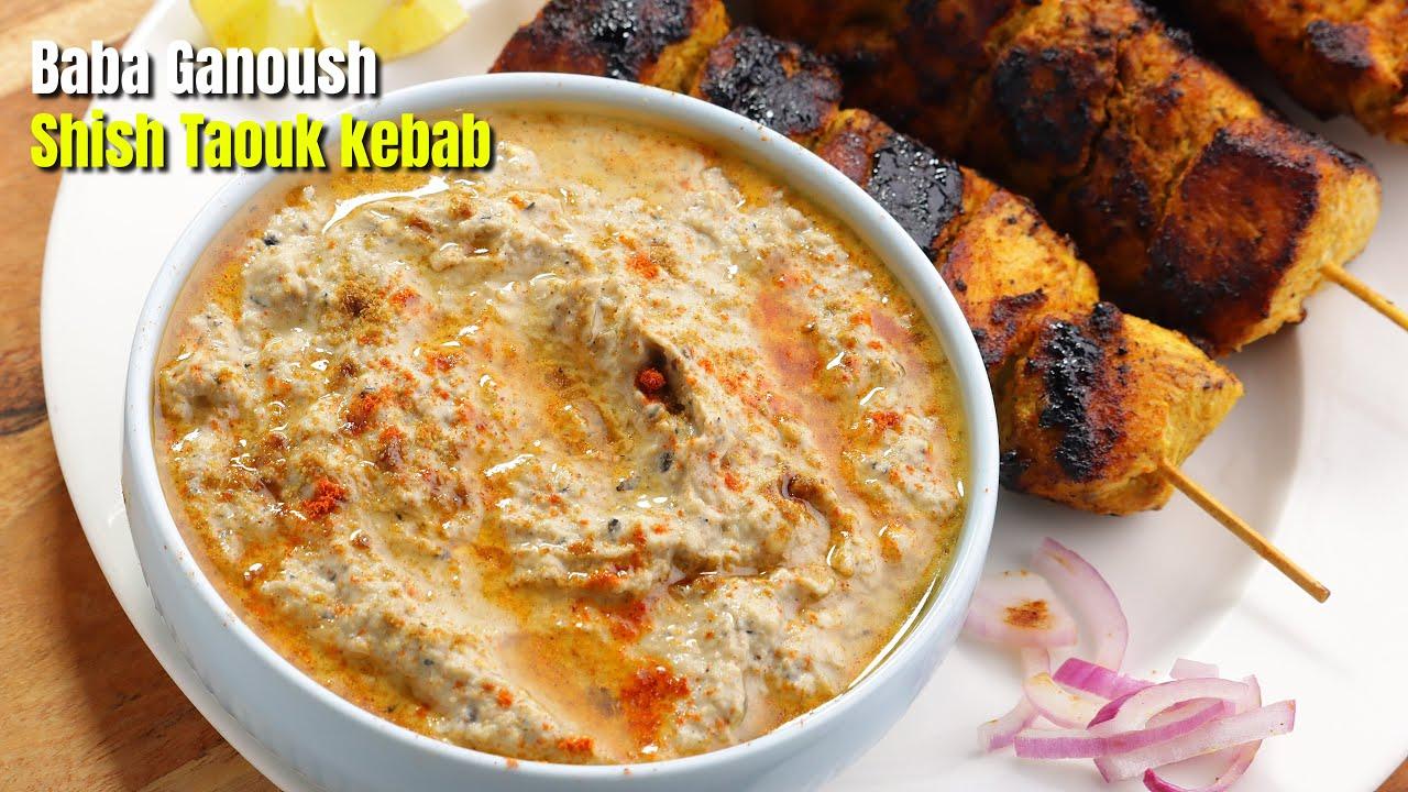 లెబనీస్ బాబా గనోస్   Baba ganoush with Shish Taouk Kebab Recipe  Lebanese Recipe by Vismai Food