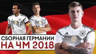 видео Это был лучший матч немцев. Их убила реализация