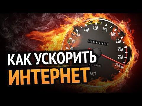 Как сделать интернет быстрее