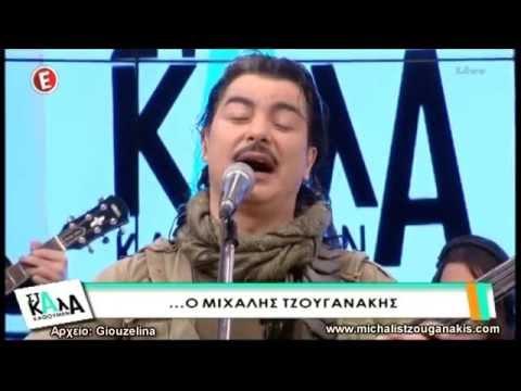 Michalis Tzouganakis - Vathi Potami (Epsilon Tv)