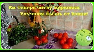 Маринованные помидоры с морковной ботвой. Заготовки на зиму.