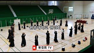 제11회 원광대학교 원검회배 검도대회 결승전 ( 주무관…