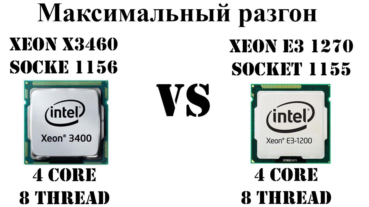 Максимальный разгон Xeon X3460 (i7 860) s1156. Сравнение с Xeon E3 1270 (i7 2600) s1155