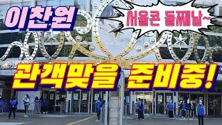 #이찬원 둘째날~관객 맞이할 준비중! 서울 단독콘서트 …