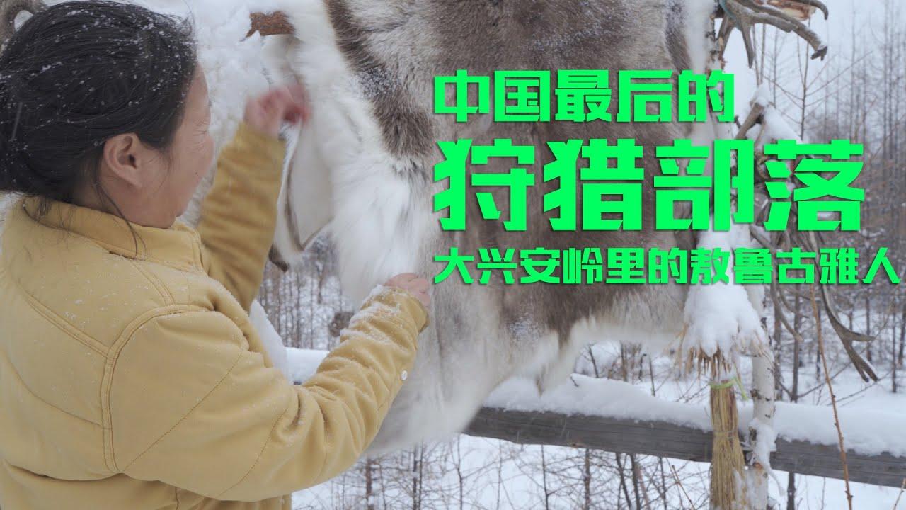 探访中国最后的狩猎部落,常年住在大兴安岭里,已经不到30人了