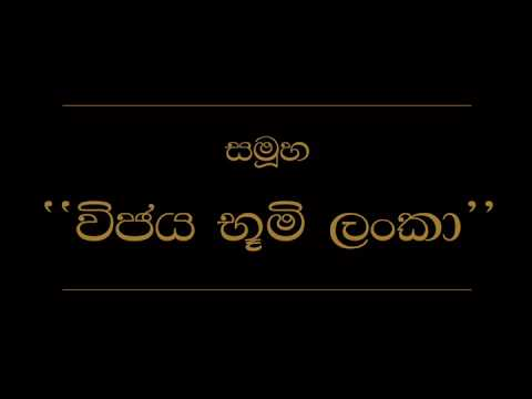 Wijaya Bumi Lanka   Group Song