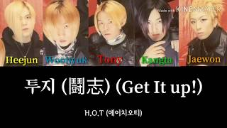 HOT 에이치오티  투지 鬪志 Get It Up Colorcoded lyrics HanRomEng