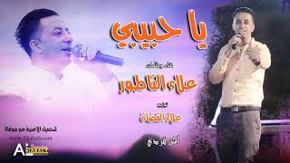 يا حبيبي الفنان علاء الناطور  النسخة الاصلية 2019