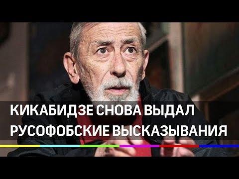 Кикабидзе снова выдал русофобские высказывания