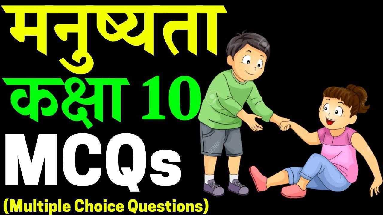 Download Manushyata Class 10 MCQ (Multiple Choice Questions) | मनुष्यता | CBSE | NCERT | Sparsh | DEVZ NAGRI