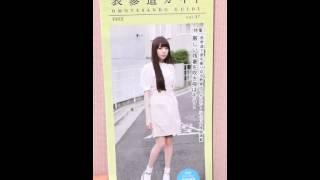 女子動画ならC CHANNEL http://www.cchan.tv 現在配布中の表参道ガイド...