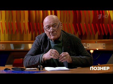 Познер. Владимир Познер о блогерах и добрых людях. 05.02.2018