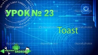 Android обучение. Урок 23.  Всплывающие сообщения (Toast Notification) | Android Studio