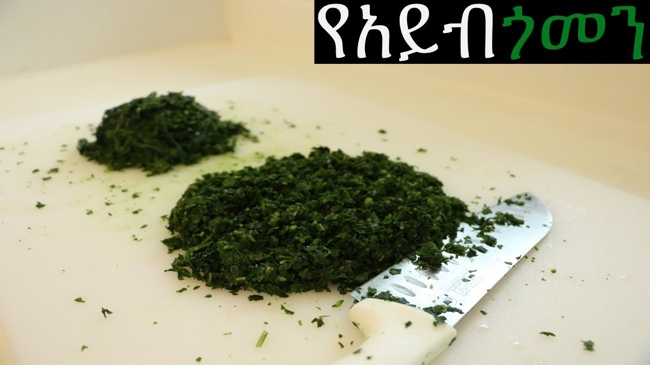 Ethiopian Cooking - How to Make Ayb Gomen - የአይብ ጎመን አሰራር
