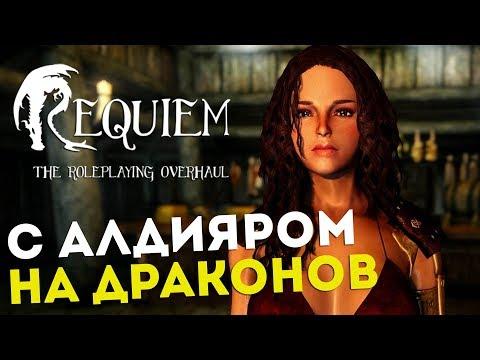 Дракон(Возможно)! Skyrim Requiem 2.0.2 l ДЕНЬ 4