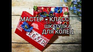 МК: Свадебная шкатулка для колец с цветами своими руками /свадебная коробочка для колец  с цветами