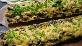 Багет запеченный с грибами и сыром//Zapiekanka z pieczarkami//Baguette baked