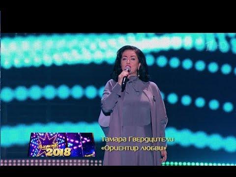 Тамара Гвердцители - Ориентир любви. Концерт «Рождество 2018»
